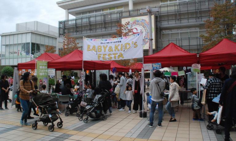 BABY&KID's FESTA  2018@たまプラーザテラス!10月13.14日(土日)開催情報♪