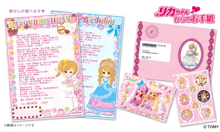 プレゼント! リカちゃんから子どもにレターが届く『リカちゃんからのお手紙』
