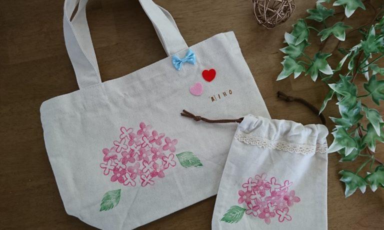 【24日】あじさいスタンプでオリジナルバッグ・巾着作り☆