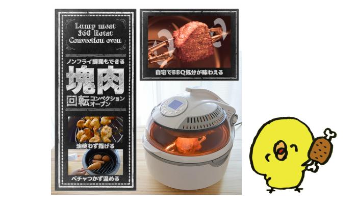 かたまり肉はもちろん、ノンフライ調理だってお任せ♪ 「塊肉回転コンべクションオーブン」のモニター募集!