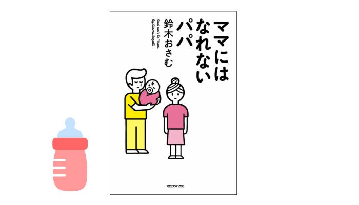 プレゼント! 放送作家鈴木おさむ氏による父親目線の育児記録『ママにはなれないパパ』を3名様に