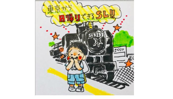秩父鉄道「SLパレオエクスプレス」おでかけモニターママの口コミ!