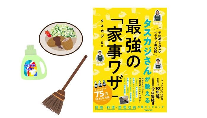 プレゼント! 掃除・料理・整理収納のテクニックが満載の本『タスカジさんが教える 最強の「家事ワザ」』