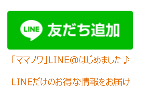LINE@友だち登録しよう♪ LINEだけのプレゼント情報もあり!