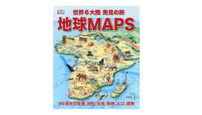 プレゼント! 地図を開いて世界旅行を!『地球MAPS 世界6大陸 発見の旅』