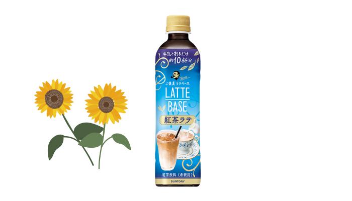 シリーズ初の紅茶が新登場! 牛乳で割るだけなのにおいしい「ボス ラテベース紅茶ラテ」のモニター募集!