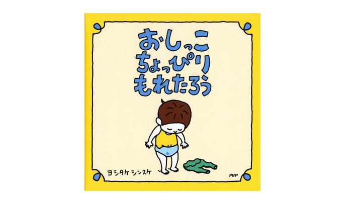 プレゼント! 絵本作家ヨシタケシンスケさんの新作絵本「おしっこちょっぴりもれたろう」