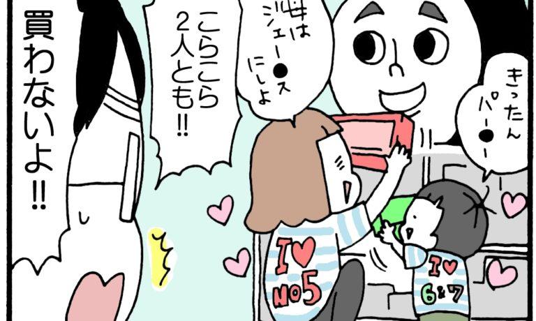 【子育てマンガ】Instagramで人気の子育てマンガ第13回<br>『ユキタくんとユキミさん』