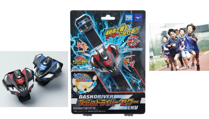 運動会までに必ず手に入れたい! 最速フォームでヒーローになろう「ダッシュドライバー ゼクー」のモニター募集!
