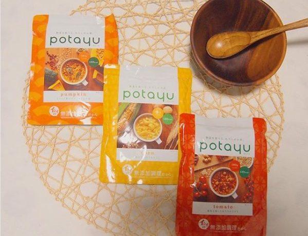ポタージュ×おかゆ「potayu(ぽたーゆ) 3種類のpotayuセット」モニターママの口コミ!