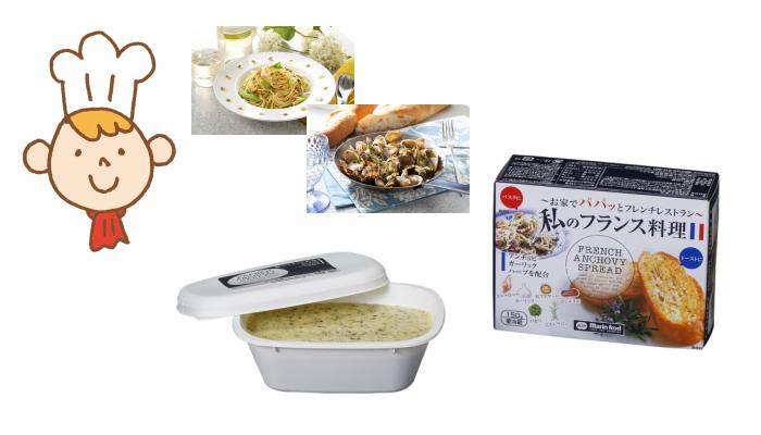 本格フランス料理がおうちで簡単に再現できる調味料♪ マリンフード「私のフランス料理」のモニター募集!
