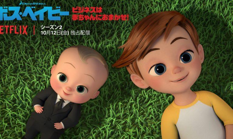 10/10(水)ママ&ベイビー限定試写会『ボス・ベイビー :ビジネスは赤ちゃんにおまかせ!』ご招待