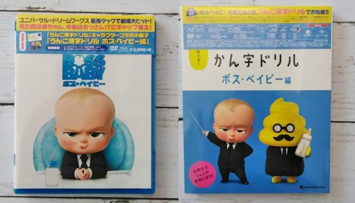 話題のドリルとコラボした映画『ボス・ベイビー』(ブルーレイ+DVDセット)モニターママの口コミ!