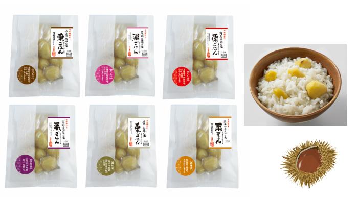 日本6地域で今年収穫した栗を炊き込みごはんに♪ 石井食品6種類の「栗ごはんの素」のモニター募集!