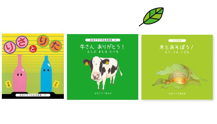 プレゼント! 食や環境をテーマにした非売品の生活クラブえほん「りさとりた」「牛さん ありがとう!」「木とあそぼう!」の3冊セット