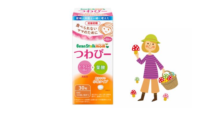栄養を摂りたいけれど食べられない…そんな妊娠初期のママの味方「ビーンスタークマム つわびー」のモニター募集!
