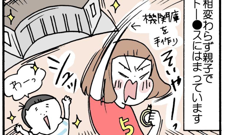 【子育てマンガ】Instagramで人気の子育てマンガ第14回<br>『ユキタくんとユキミさん』