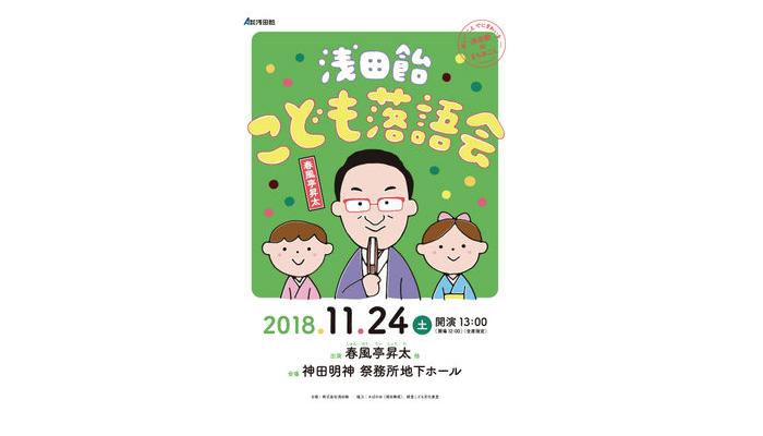 春風亭昇太師匠の落語が聞ける!「浅田飴こども落語会」に親子2組をご招待!