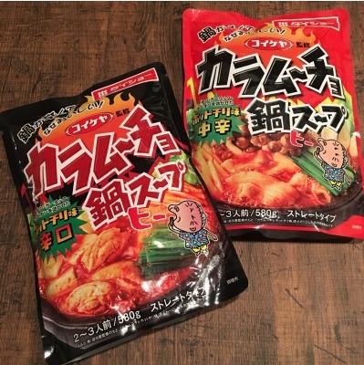 「コイケヤ監修 カラムーチョ鍋スープ ホットチリ味(中辛/辛口)」モニターママの口コミ!