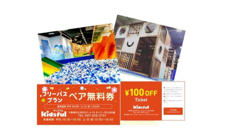 キッズフル (親子ペアフリーパス無料券、100円引券)