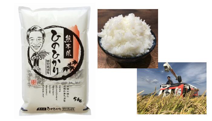 今秋収穫したての新米! 熊本のおいしい水と温暖な気候で育てられた「ヒノヒカリ」のモニター募集!