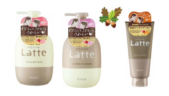 新ヘアケアブランド「ma&me Latte(マー&ミー ラッテ)」シャンプー、コンディショナー、トリートメントのモニター募集!