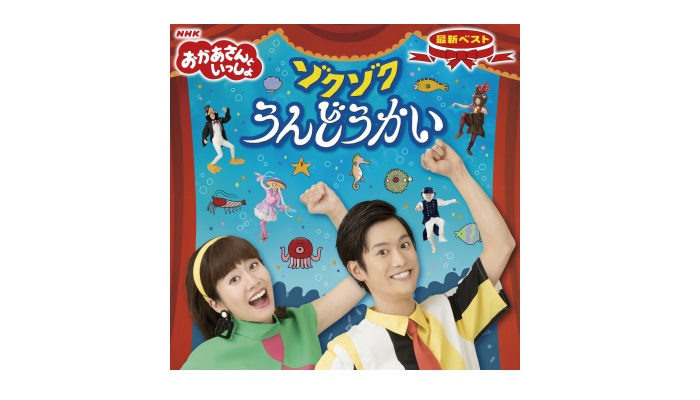 プレゼント! 10月17日発売のCD『「おかあさんといっしょ」最新ベスト ゾクゾクうんどうかい』