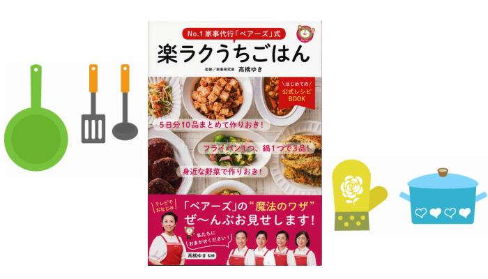 プレゼント! 料理代行サービススタッフのノウハウとレシピが詰まった『No.1家事代行「ベアーズ」式楽ラクうちごはん』