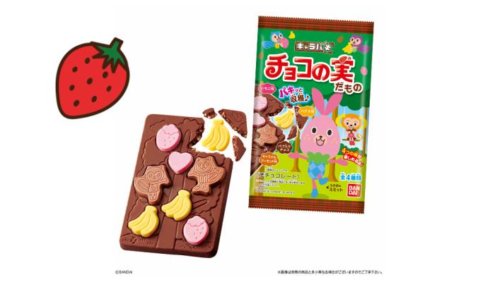 おやつの時間に果物狩りを♪ 11月26日新発売の「キャラパキ チョコの実だもの」のモニター募集!
