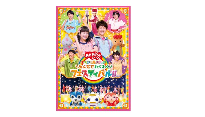 DVD『「おかあさんといっしょ」スペシャルステージ ~みんなでわくわくフェスティバル!!~』のモニター募集!