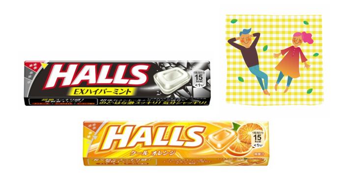 プレゼント! スッキリさせたいのどやはなに「ホールズ EXハイパーミント」と「ホールズ クールオレンジ」