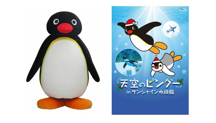 プレゼント! クリスマスはピングーと♪「天空のピングー in サンシャイン水族館」親子ペア入場券