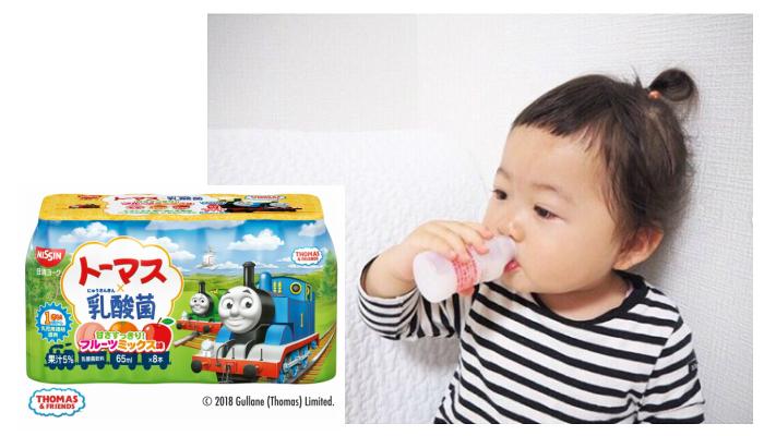 毎日飲みたい!「トーマス乳酸菌フルーツミックス味」モニターママの口コミ!第2弾