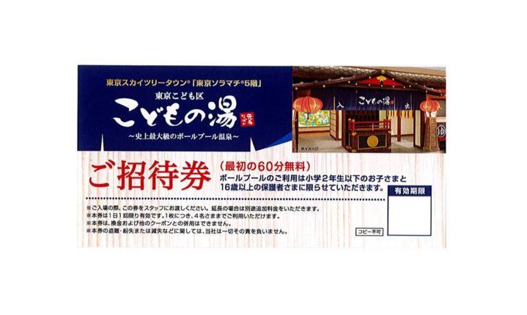 東京こども区こどもの湯 ご招待券