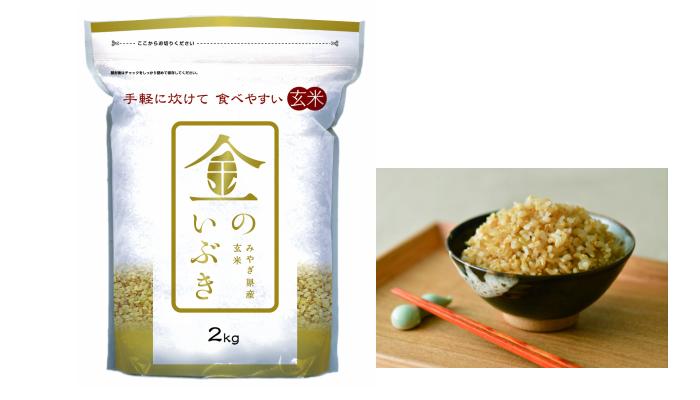 自然豊かな米どころ宮城から玄米ブランドが誕生! 宮城県産玄米「金のいぶき」2kgモニター募集!