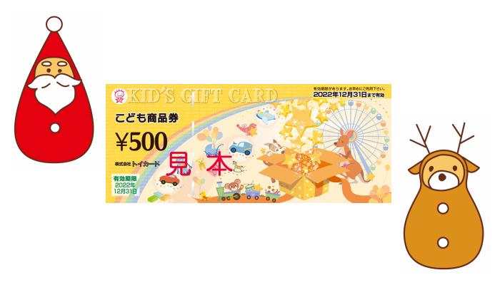 プレゼント! お買い物やレジャースポットでも利用可能な「こども商品券」3,000円分