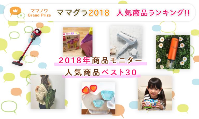 2018年ママノワ★グランドプライズ★人気商品ランキング発表!!