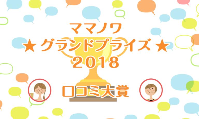 2018年ママノワ★グランドプライズ★口コミ大賞発表!!