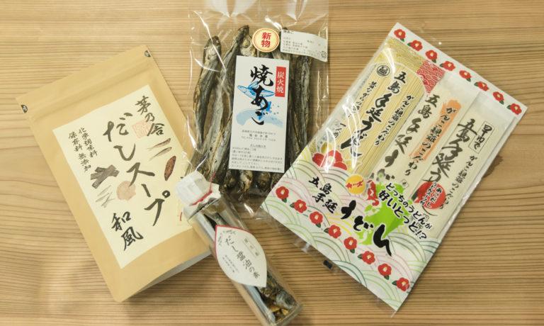 プレゼント! 九州産あごのうまみが堪能できる4商品の「あごお楽しみセット」