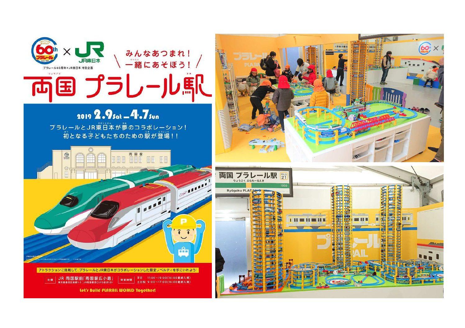 「両国 プラレール駅」親子ペアチケット