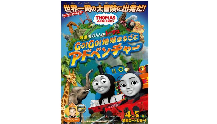 プレゼント!大ヒット上映中の『映画 きかんしゃトーマス Go!Go!地球まるごとアドベンチャー』の親子ペアムビチケ