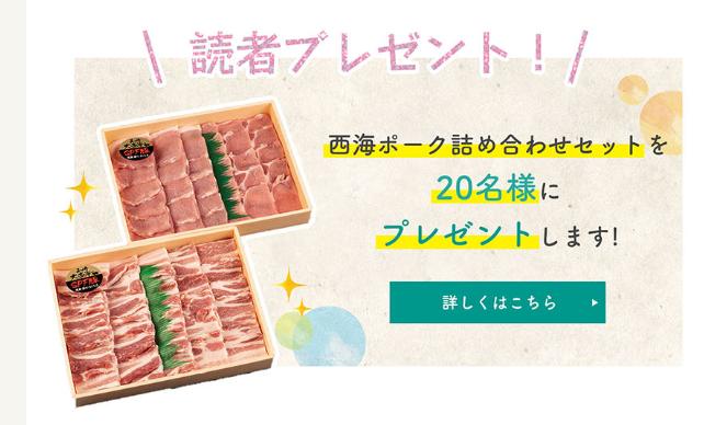 プレゼント!大切に育てられた、やわらかくてジューシなお肉♪長崎県西海市産「西海ポーク」
