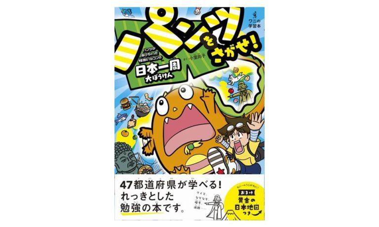 パンツをさがせ! – パンツがぬげちゃった怪獣パルゴンの日本一周大ぼうけん -(ワニブックス)