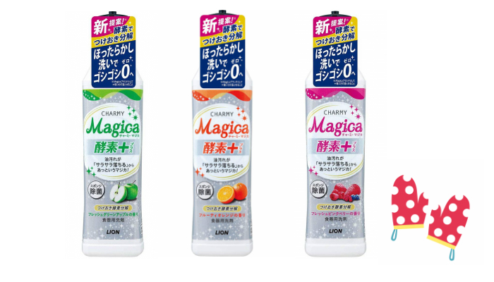 """""""ほったらかし洗い""""でキレイになる食器洗い用洗剤が新発売!「CHARMY Magica(チャーミーマジカ)酵素+」3本セットのモニター募集!"""