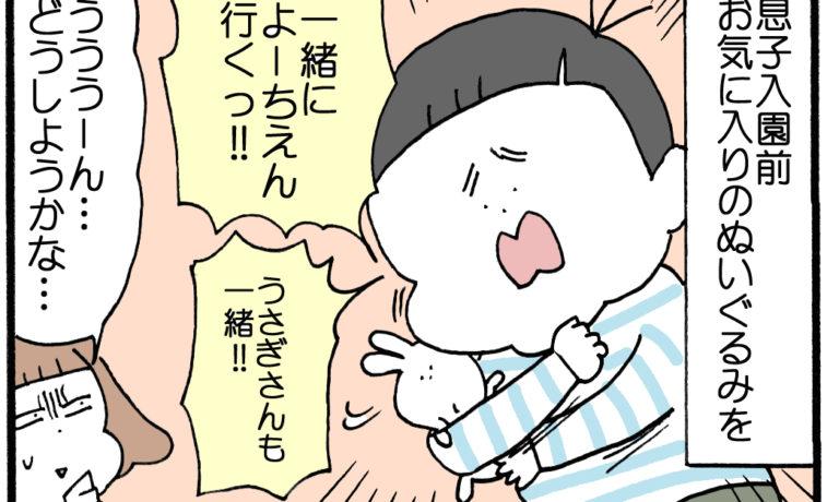 【子育てマンガ】Instagramで人気の子育てマンガ第21回<br>『ユキタくんとユキミさん』