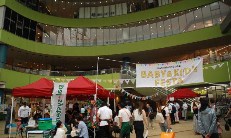 BABY&KID's FESTA  2019@東京ドームシティ ラクーア!7月20.21日(土日)開催情報♪