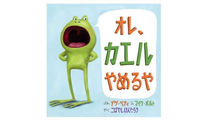 プレゼント!アメリカでも大人気のユーモア絵本『オレ、カエルやめるや』
