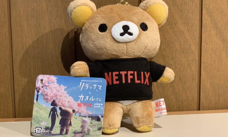 プレゼント!リラックマの初アニメを配信中、Netflix特製Tシャツリラックマぬいぐるみ