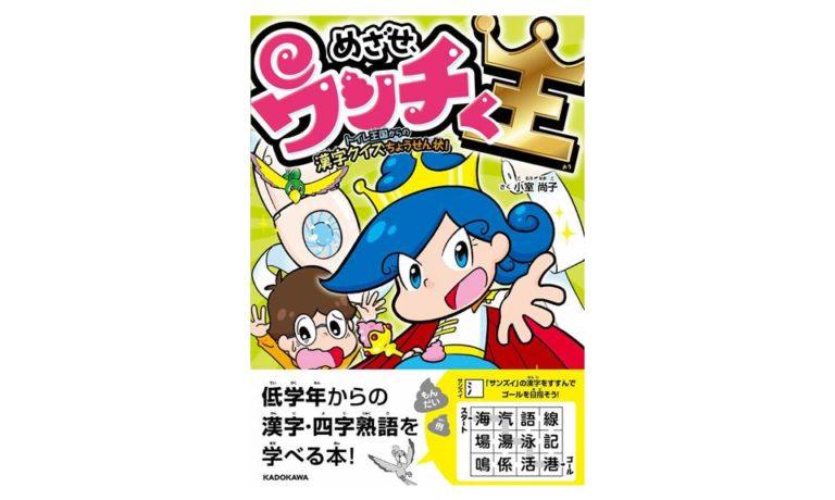 めざせ、ウンチく王 トイレ王国からの漢字クイズちょうせん状! (KADOKAWA)