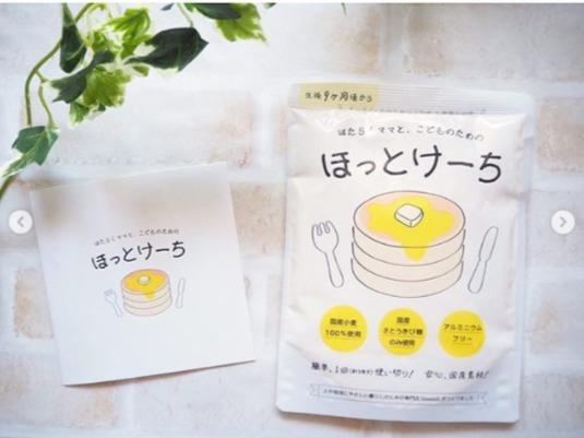 国産素材のホットケーキミックス『はたらくママと、こどものための「ほっとけーち」』モニターママの口コミ!